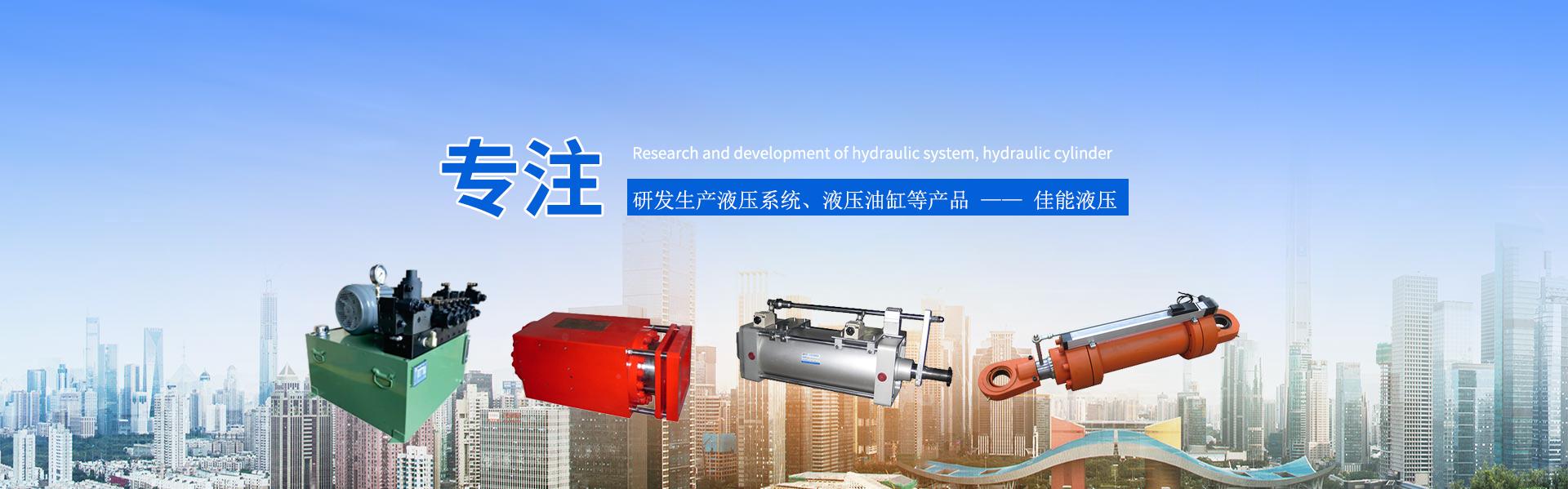 电炉液压缸